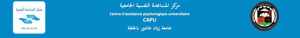 مركز المساعدة النفسية الجامعية
